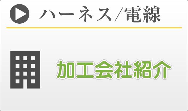 ハーネス/電線