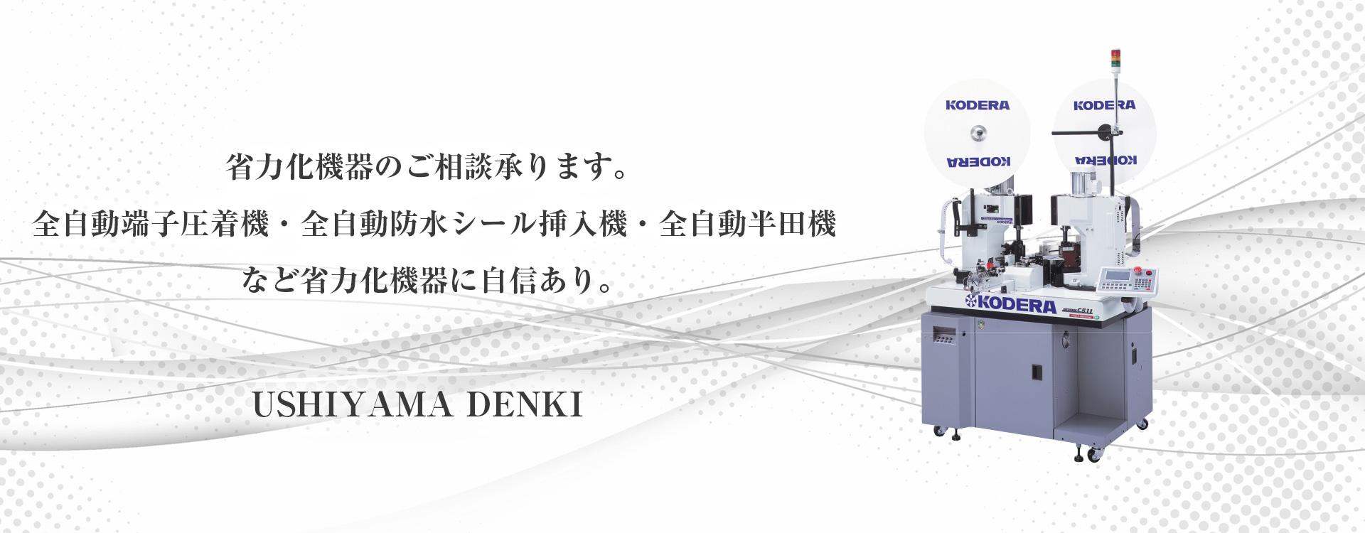 省力化機器のご相談承ります。全自動端子圧着機・全自動防水シール挿入機・全自動半田機など省力化機器に自信あり。USHIYAMA DENKI